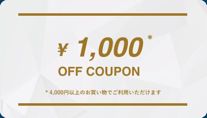 ¥1,000 OFF COUPON/※4,000以上のお買い物でご利用いただけます。