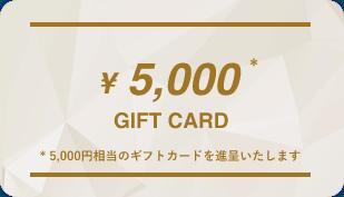 ¥5,000 OFF COUPON/※5,000円相当のギフトカードを進呈いたします