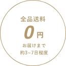全品 送料0円 お届けまで約3~7日程度