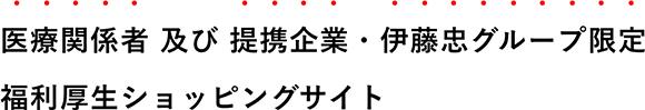 医療関係者 及び 提携企業・伊藤忠グループ限定福利厚生ショッピングサイト